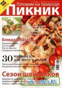Журнал Теленеделя. Специальное приложение. Пикник №82 2012.