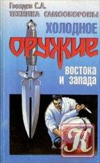 Книга Техника самообороны. Холодное оружие востока и запада