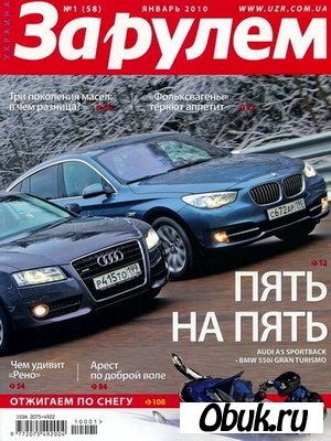 Журнал За рулём №1 (январь 2010) Украина