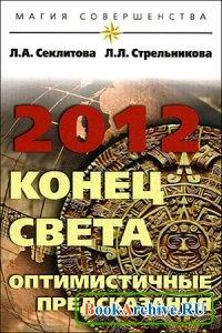Книга 2012: конец света - оптимистичные предсказания.