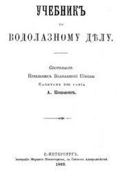 Книга Учебник по водолазному делу