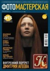 Фотомастерская №4 (апрель-май 2012)