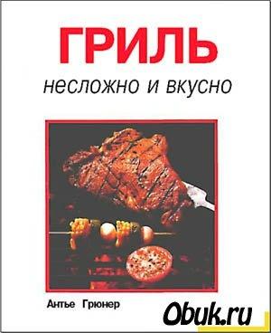 Книга Гриль. Несложно и вкусно