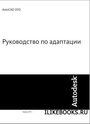 Книга Коллектив - AutoCAD 2012. Руководство по адаптации