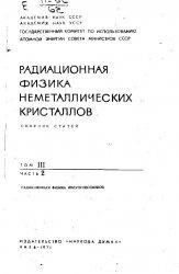 Книга Радиационная физика неметаллических кристаллов. Том 3. Часть 2. Радиационная физика полупроводников