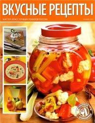 Журнал Вкусные рецепты №6 2012