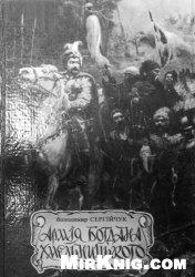 Книга Армія Богдана Хмельницького