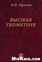 Книга Высшая геометрия