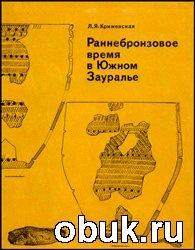 Книга Раннебронзовое время в Южном Зауралье