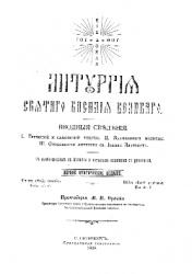 Книга Литургия Святого Василия Великого