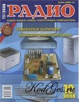 Книга Радио №10 (Октябрь) 2008