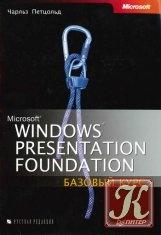 Книга Microsoft Windows Presentation Foundation