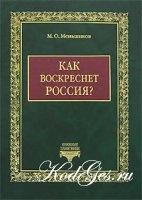 Книга Как воскреснет Россия? Избранные статьи