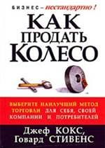 Книга Как продать колесо