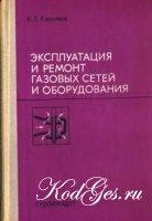 Книга Эксплуатация и ремонт газовых сетей и оборудования