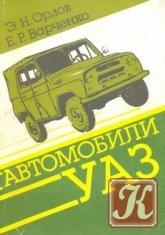 Книга Автомобили УАЗ-3151, УАЗ-3741 и их модификации.