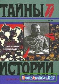 Книга Отречение Николая II: Воспоминания очевидцев, документы.