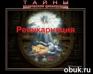 Книга Тайны ведической цивилизации и Реинкарнация - за чертой рождения и смерти (2003-2005 / DVDRip)