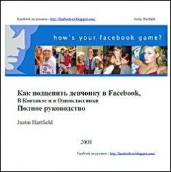 Как подцепить девчонку в Facebook,  В Контакте и в Одноклассники. Полное руководство