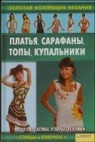 Журнал Платья, сарафаны, топы, купальники