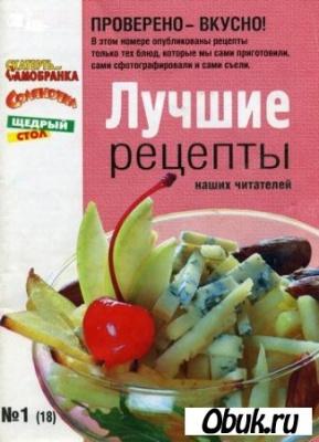 Книга Лучшие рецепты наших читателей № 1(18) январь 2009г.