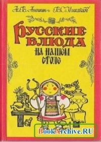 Русские блюда на нашем столе.