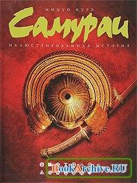 Книга Самураи. Иллюстрированная история.