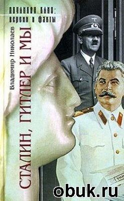 Книга Сталин, Гитлер и мы