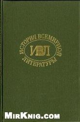 Книга История всемирной литературы тт.1-8