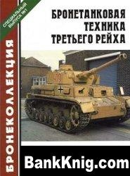 Книга Бронеколлекция. Специальный выпуск № 2002-01 (001)