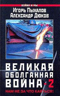 Книга Великая оболганная война-2. Нам не за что каяться!.