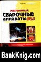 Книга Современные сварочные аппараты своими руками
