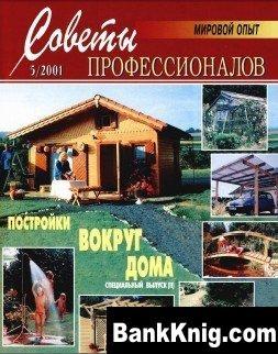 Журнал Советы профессионалов № 05 2001г. Спецвыпуск: Постройки вокруг дома.
