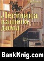 Книга Лестница вашего дома