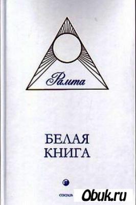 Книга Белая Книга