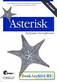 Книга Asterisk: будущее телефонии.