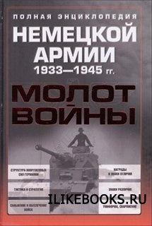 Книга Тарас Д. А. - Молот войны. Полная энциклопедия немецкой армии 1933-1945 гг.