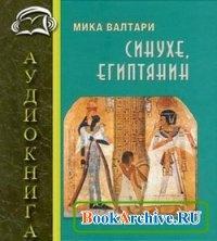 Аудиокнига Синухе, египтянин (Аудиокнига)