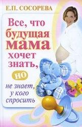 Книга Все, что будущая мама хочет знать, но не знает, у кого спросить