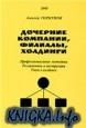 Книга Дочерние компании, филиалы, холдинги. Профессиональные методики.