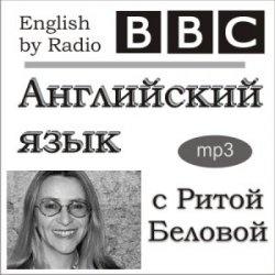 Аудиокнига Уроки английского с Ритой Беловой (BBC)