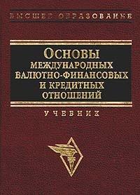 Книга Основы международных валютно - финансовых и кредиторских отношений