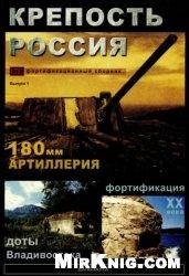 Книга Крепость Россия. Историко-фортификационный сборник