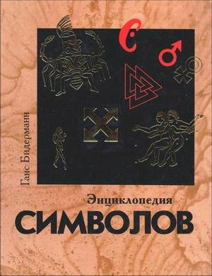 Книга Энциклопедия символов.