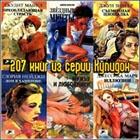 Книга 207 книг из серии Купидон