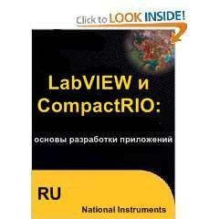 Книга LabVIEW и CompactRIO: основы разработки приложений