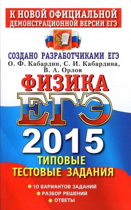 Книга ЕГЭ 2015 по физике