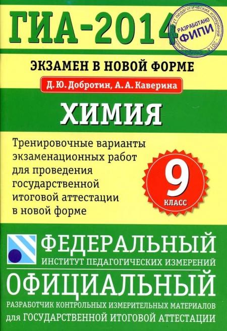 Книга ГИА 2014 Химия 9 класс ?