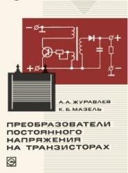 Книга Преобразователи постоянного напряжения на транзисторах