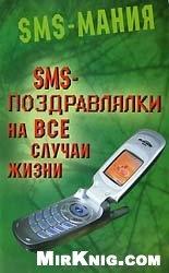 Книга SMS-поздравлялки на все случаи жизни